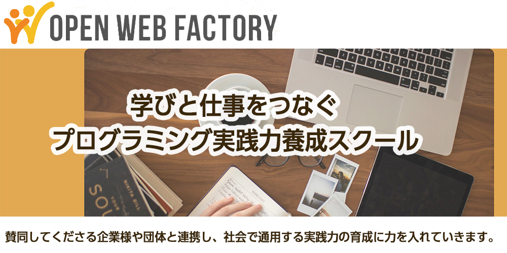 OPEN WEB FACTORY
