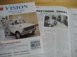 VISION岡山(6月4日号)に掲載されました