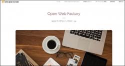 企業奨学金によるプログラミングスクール Open Web Factory