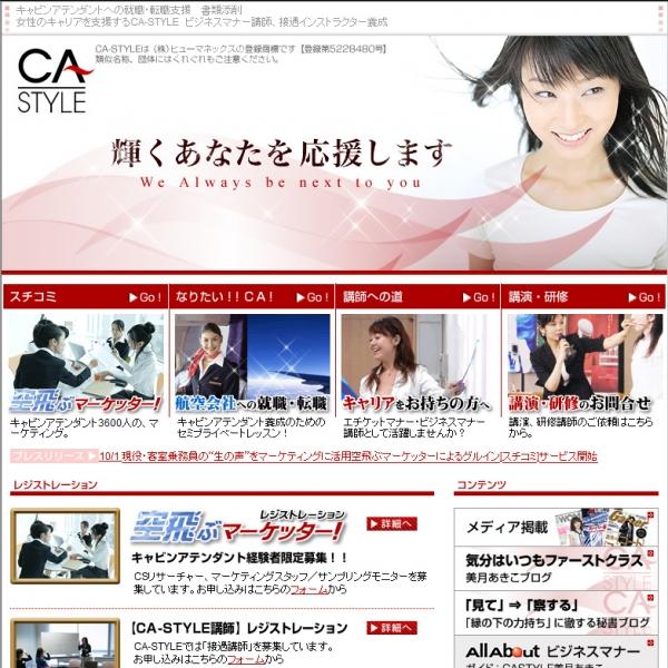CA-STYLE(キャビンアテンダント・キャリア) 様