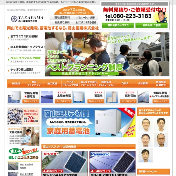 高山産業太陽光発電専門サイト 様