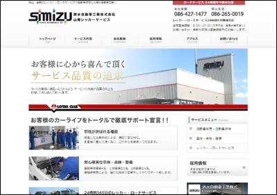 清水自動車工業株式会社 山陽レッカーサービス 様
