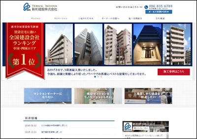新和建設株式会社(岡山) 様