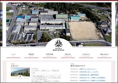 岡山県立勝間田高等学校(勝央町) 様