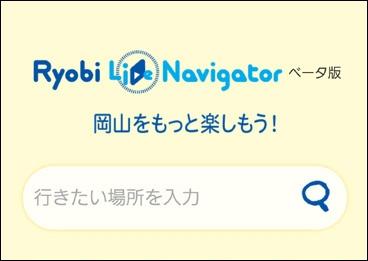Ryobi Live Navigator 様