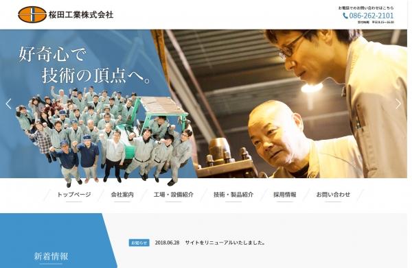桜田工業株式会社 様