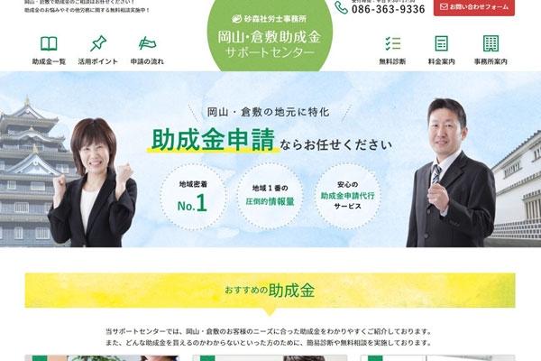 岡山・倉敷 助成金サポートセンター 様