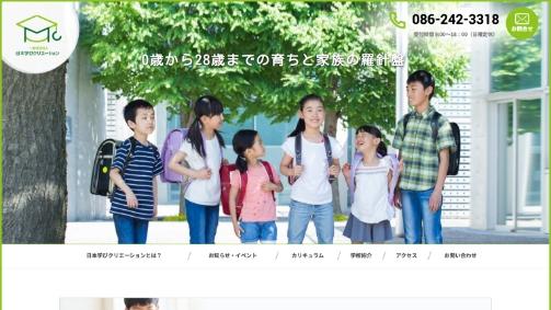 日本学びクリエーション 様