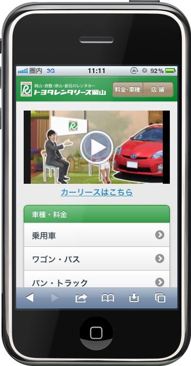 トヨタレンタリース岡山スマートフォンサイト