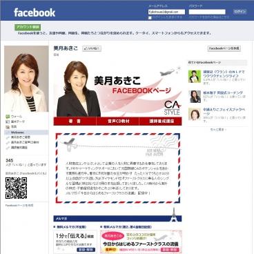 美月あきこFACEBOOKページ