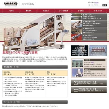 日本スチールコンベヤ   ステンレススチールべルト、ベルトコンベヤの企画制作