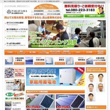 高山産業太陽光発電専門サイト