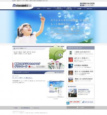 安良田産業
