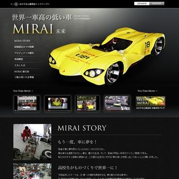 世界一車高の低い車 MIRAI(おかやま山陽高校)