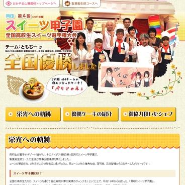 スイーツ甲子園優勝(おかやま山陽高校)