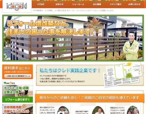 井戸垣産業株式会社