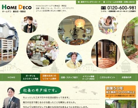 ホームデコ倉吉店・鳥取店(井戸垣産業)