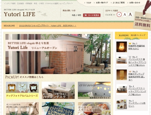 Yutori Life/ゆとり生活