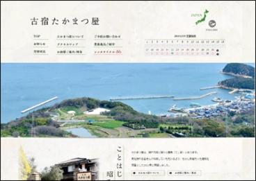 古宿たかまつ屋(豊島)