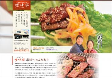 韓国料理・焼肉なら ペンナル (岡山・倉敷)