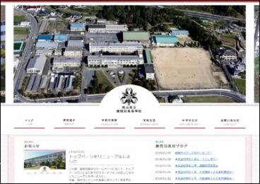 岡山県立勝間田高等学校(勝央町)
