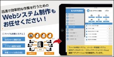 BOMDO(業務用アプリケーション)シリーズの販売を開始しました。