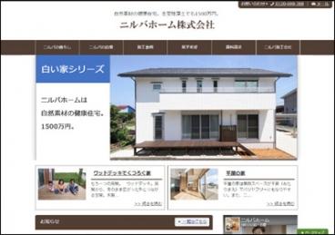 ニルバホーム株式会社(東京)
