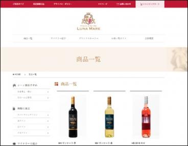 ワイン通販専門店ルナマーレ