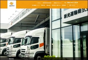 新光運輸株式会社