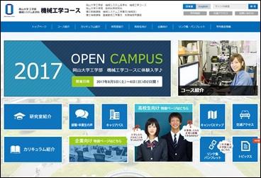 岡山大学工学部 機械工学コース