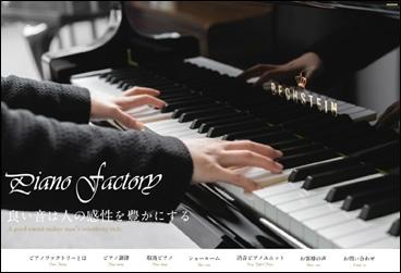 株式会社ピアノファクトリー
