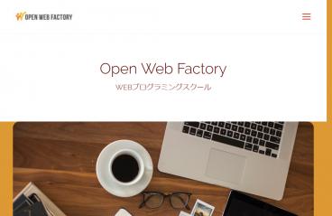 オープンウェブファクトリー