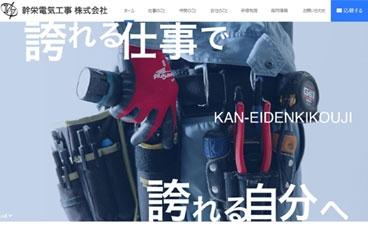 幹栄電気工事株式会社