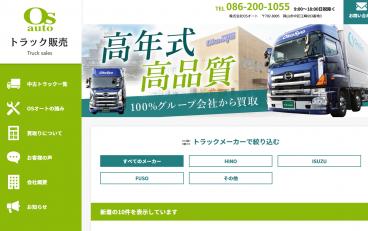 株式会社OSオート 中古トラック販売サイト