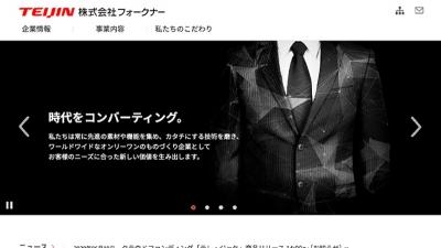 株式会社フォークナー(帝人グループ)