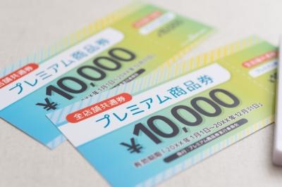 プレミアム付き電子商品券サイト(県内・県外)