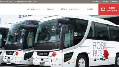ロウズ観光株式会社(倉敷)