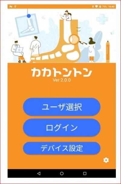 株式会社小沢医科器械