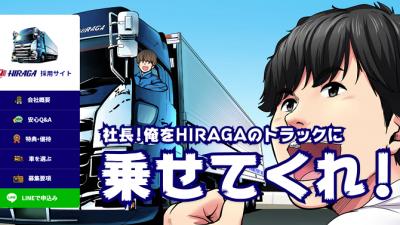 平賀運送リクルートサイト