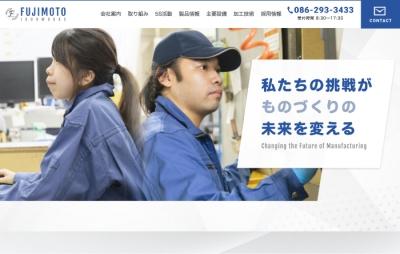株式会社藤本鉄工所