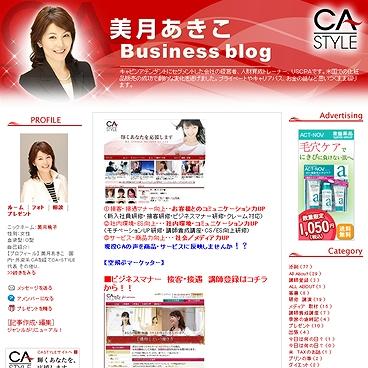 美月あきこ business blog