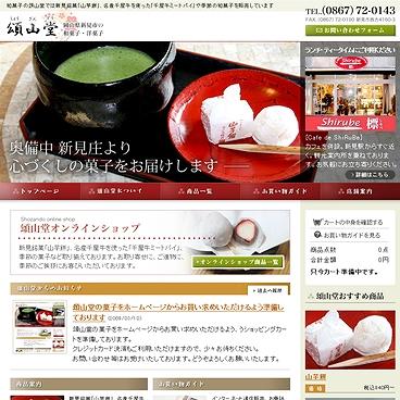頌山堂・Cafe de しるべ