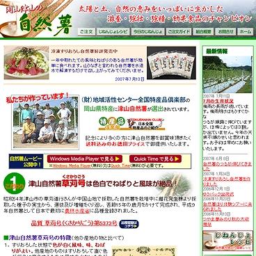 岡山津山の自然薯