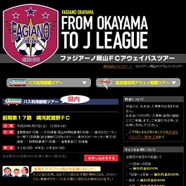ファジアーノ岡山FC 応援ツアー申し込み
