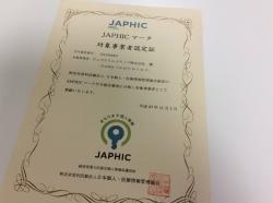 JAPHICマーク認定証