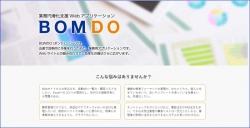 BOMDOシリーズ